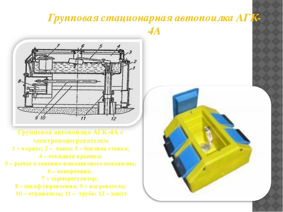 Групповая стационарная автопоилка АГК-4А Групповая автопоилка АГК-4А с электр...
