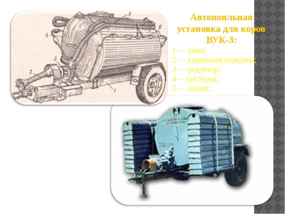 Автопоильная установка для коров ВУК-3: 1 — рама; 2 — карданная передача; 3 —...