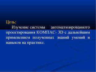 Цель: Изучениесистемы автоматизированного проектирования КОМПАС- 3D с дальне