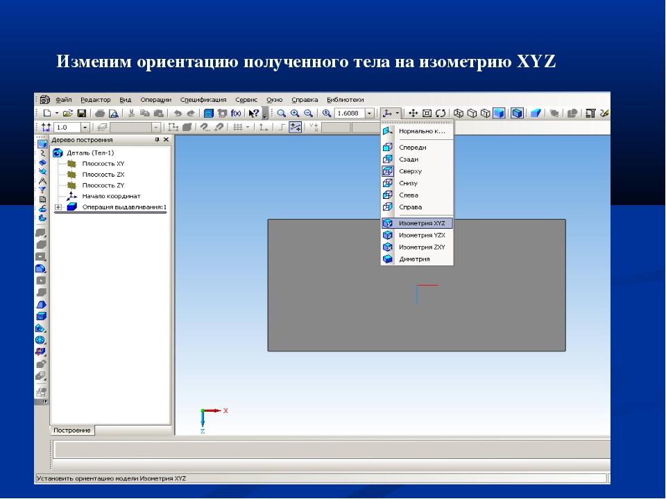 Изменим ориентацию полученного тела на изометрию XYZ