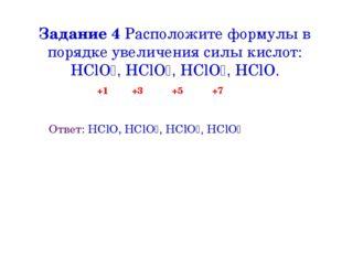 Задание 4 Расположите формулы в порядке увеличения силы кислот: HClO₃, HClO₂,
