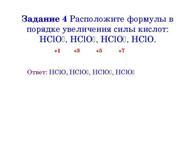 Задание 4 Расположите формулы в порядке увеличения силы кислот: HClO₃, HClO₂,...