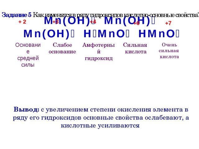 Mn(OH)₂ Mn(OH)₃ Mn(OH)₄ H₂MnO₄ HMnO₄ Вывод: с увеличением степени окисления э...