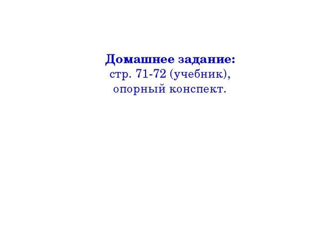 Домашнее задание: стр. 71-72 (учебник), опорный конспект.