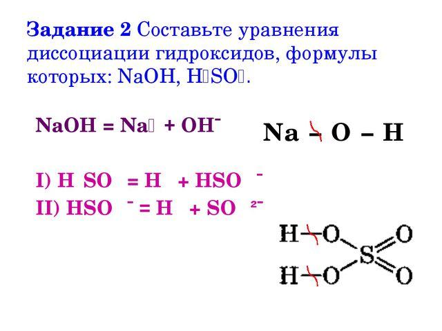 Задание 2 Составьте уравнения диссоциации гидроксидов, формулы которых: NaOH,...