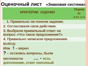 Оценочный лист «Знаковая система» КРИТЕРИИ ОЦЕНКИОценка: «+» «-» 1. Правильн