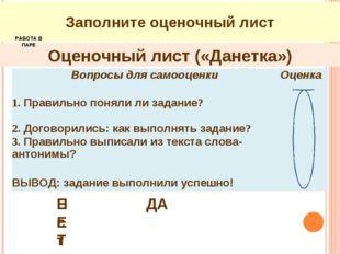 Оценочный лист («Данетка») Заполните оценочный лист РАБОТА В ПАРЕ Вопросы для