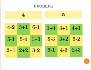ПРОВЕРЬ 4 5 4-23+16-1 5-15-41+3 2+12+23-2 1+43+14+1 5-33+25-2 6-14