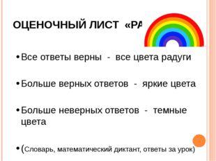 ОЦЕНОЧНЫЙ ЛИСТ «РАДУГА» Все ответы верны - все цвета радуги Больше верных отв