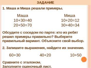 1. Маша и Миша решали примеры. Маша Миша 10+30=40 10+20=12 20+50=70 30+40=34