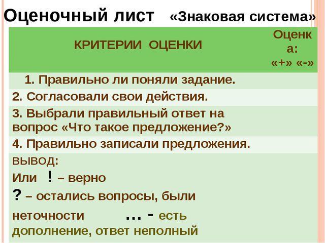 Оценочный лист «Знаковая система» КРИТЕРИИ ОЦЕНКИОценка: «+» «-» 1. Правильн...