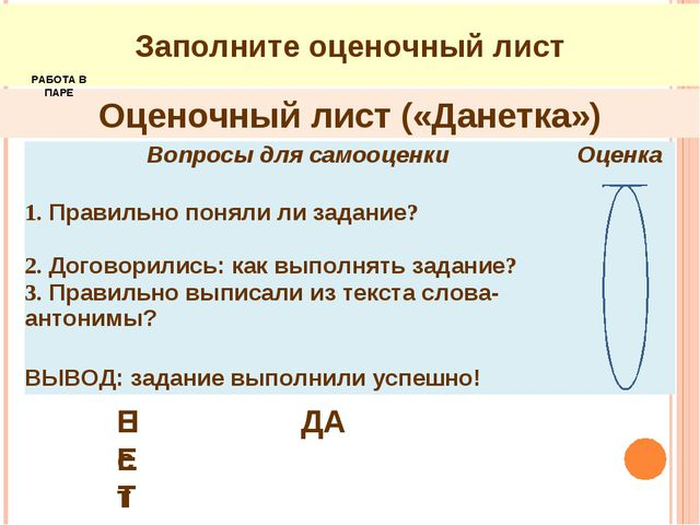 Оценочный лист («Данетка») Заполните оценочный лист РАБОТА В ПАРЕ Вопросы для...
