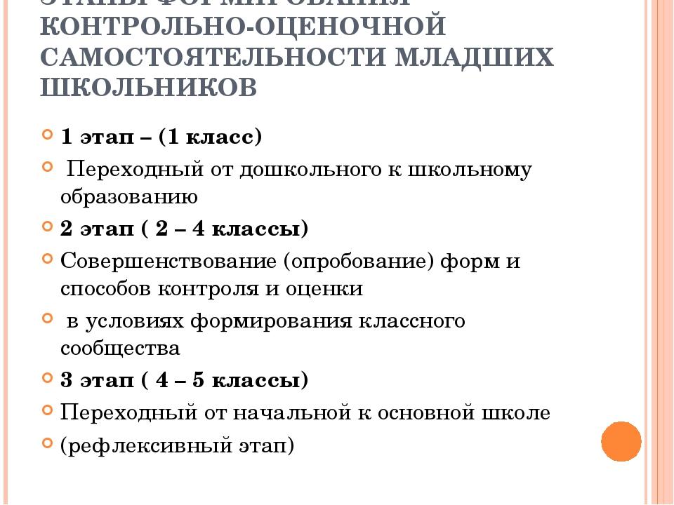 ЭТАПЫ ФОРМИРОВАНИЯ КОНТРОЛЬНО-ОЦЕНОЧНОЙ САМОСТОЯТЕЛЬНОСТИ МЛАДШИХ ШКОЛЬНИКОВ...