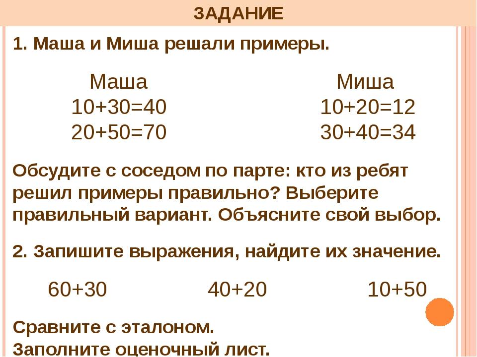1. Маша и Миша решали примеры. Маша Миша 10+30=40 10+20=12 20+50=70 30+40=34...
