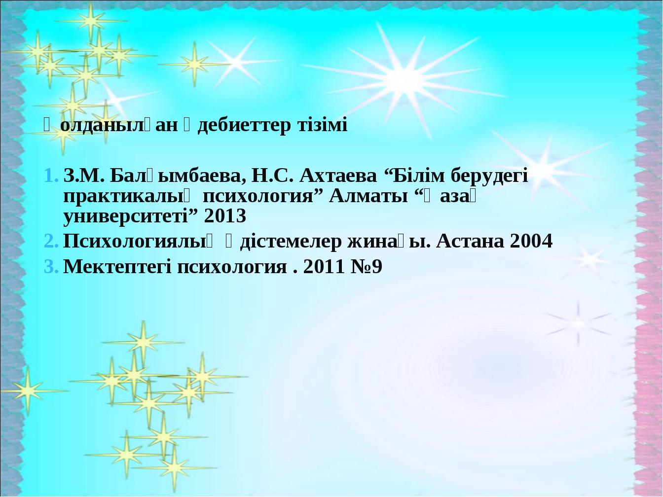 """Қолданылған әдебиеттер тізімі З.М. Балғымбаева, Н.С. Ахтаева """"Білім беруд..."""