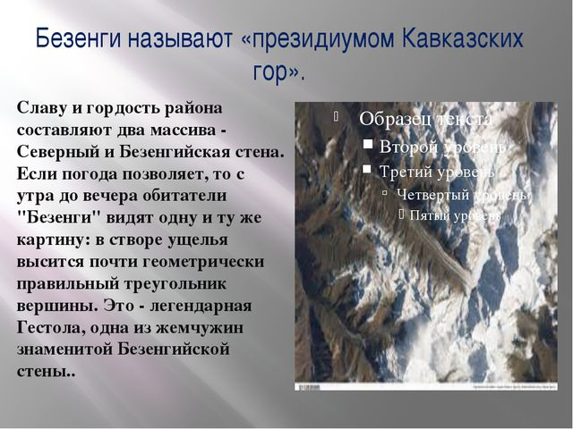 Безенги называют «президиумом Кавказских гор». Славу и гордость района состав...