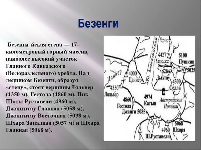 Безенги Безенги́йская стена — 17-километровый горный массив, наиболее высокий...