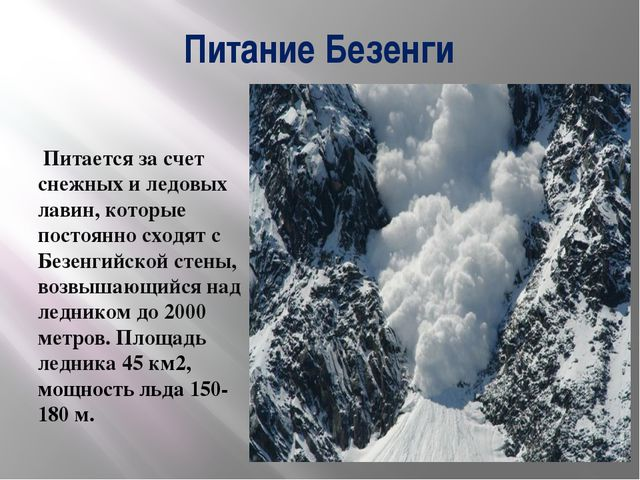 Питание Безенги Питается за счет снежных и ледовых лавин, которые постоянно с...