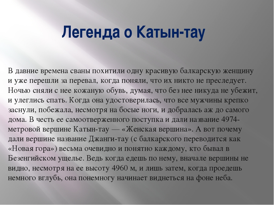 Легенда о Катын-тау В давние времена сваны похитили одну красивую балкарскую...