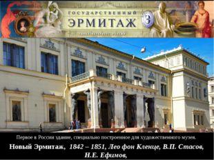 Первое в России здание, специально построенное для художественного музея. Нов