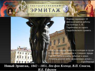 Новый Эрмитаж, 1842 – 1851, Лео фон Кленце, В.П. Стасов, Н.Е. Ефимов Портик