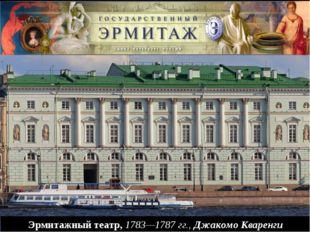 Эрмитажный театр,1783—1787гг., Джакомо Кваренги