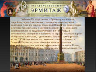 Собрание Государственного Эрмитажа, как и многих старейших европейских музее