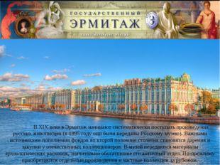 В XIX веке в Эрмитаж начинают систематически поступать произведения русских