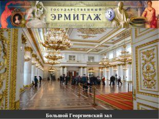 Большой Георгиевский зал
