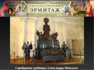 Серебряная гробница Александра Невского