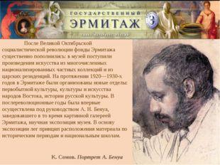 После Великой Октябрьской социалистической революции фонды Эрмитажа существе