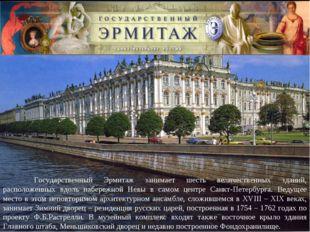 Государственный Эрмитаж занимает шесть величественных зданий, расположенных
