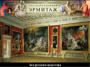 Зал русского искусства