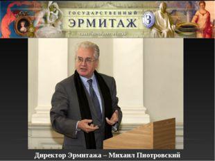 Директор Эрмитажа – Михаил Пиотровский