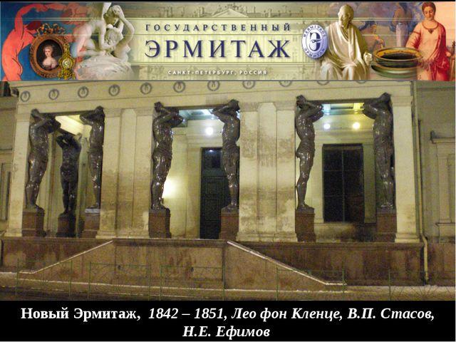 Новый Эрмитаж, 1842 – 1851, Лео фон Кленце, В.П. Стасов, Н.Е. Ефимов