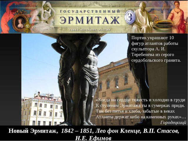 Новый Эрмитаж, 1842 – 1851, Лео фон Кленце, В.П. Стасов, Н.Е. Ефимов Портик...