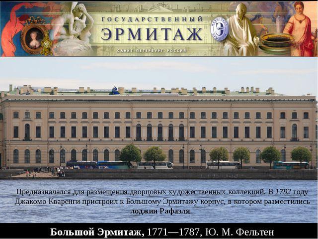 Большой Эрмитаж, 1771—1787, Ю.М.Фельтен Предназначался для размещения дворц...