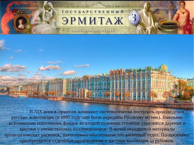 В XIX веке в Эрмитаж начинают систематически поступать произведения русских...