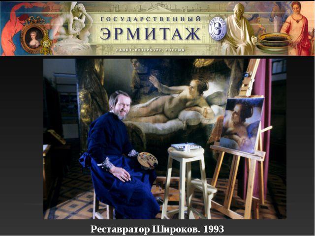 Реставратор Широков. 1993