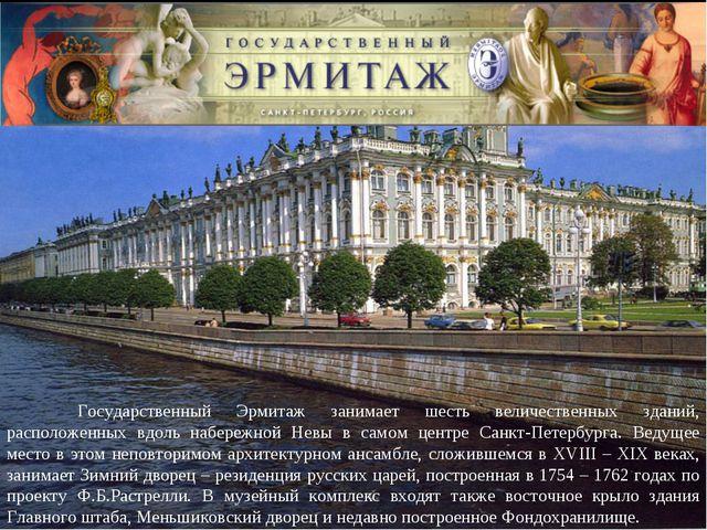 Государственный Эрмитаж занимает шесть величественных зданий, расположенных...