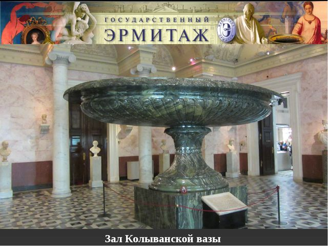 Зал Колыванской вазы