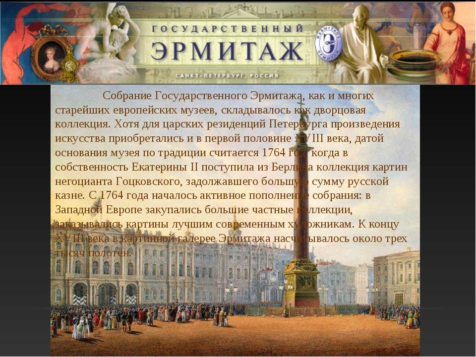 Собрание Государственного Эрмитажа, как и многих старейших европейских музее...