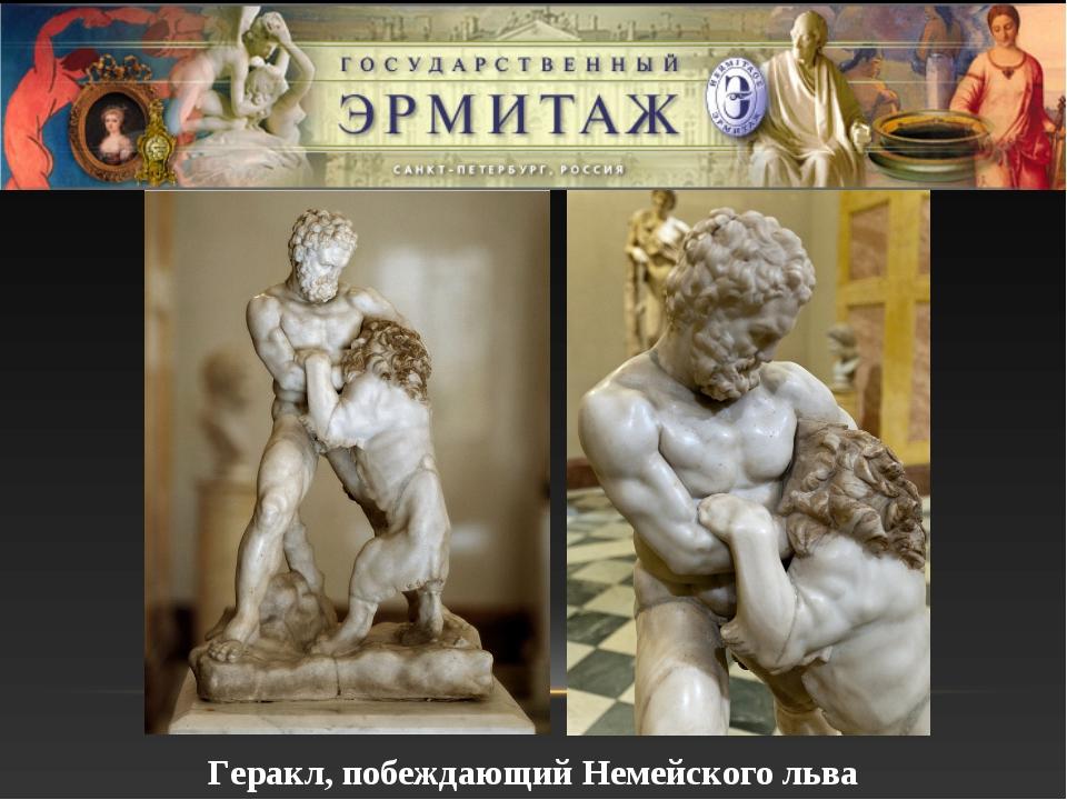 Геракл, побеждающий Немейского льва