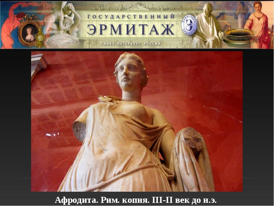 Афродита. Рим. копия. III-II век до н.э.