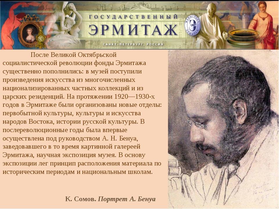 После Великой Октябрьской социалистической революции фонды Эрмитажа существе...