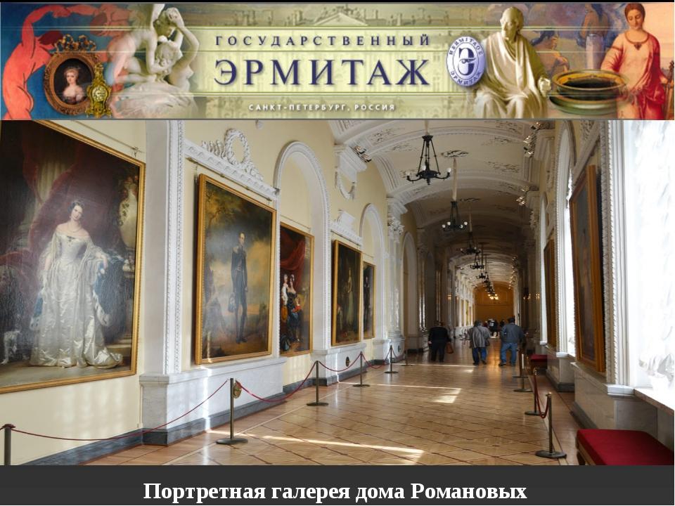 Портретная галерея дома Романовых