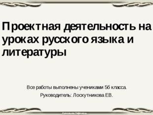 Проектная деятельность на уроках русского языка и литературы Все работы выпол