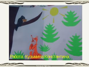 Работа Кузьмина Константина