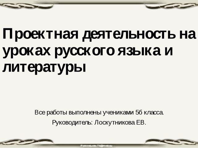 Проектная деятельность на уроках русского языка и литературы Все работы выпол...