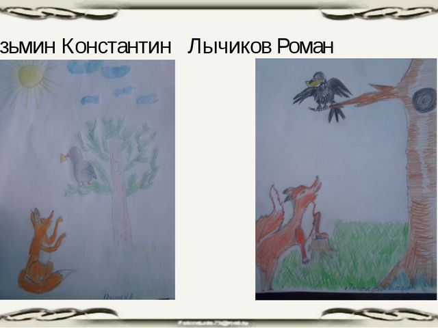 Кузьмин Константин Лычиков Роман